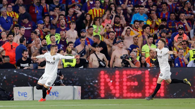 «Валенсия» впервые за 11 лет завоевала Кубок Испании, обыграв «Барселону»