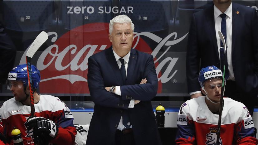 Тренер сборной Чехии считает, что российская команда не будет настроена на матч за бронзу ЧМ