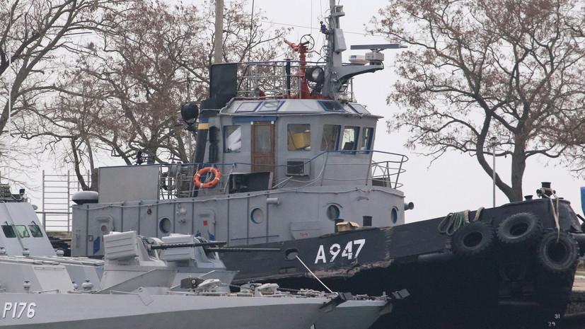 Посол Украины пригрозил России «гамбургскими» санкциями из-за моряков
