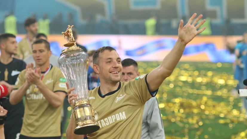 Дзюба: меня не протащили, я стал одним из творцов победы «Зенита» в чемпионате России