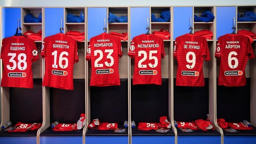 «Спартак» огласил стартовый состав на матч 30-го тура РПЛ с «Оренбургом»