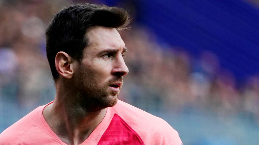Футболист «Ливерпуля»: у Месси есть право говорить всё, что он хочет