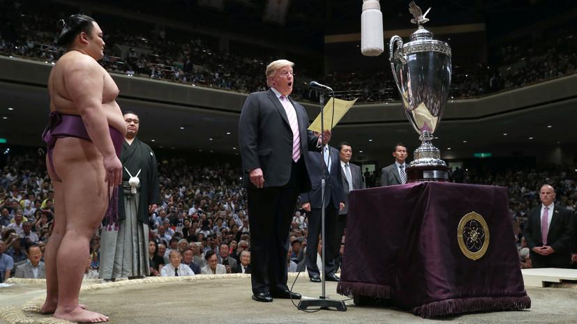 Трамп вручил кубок победителю майского турнира по сумо в Токио