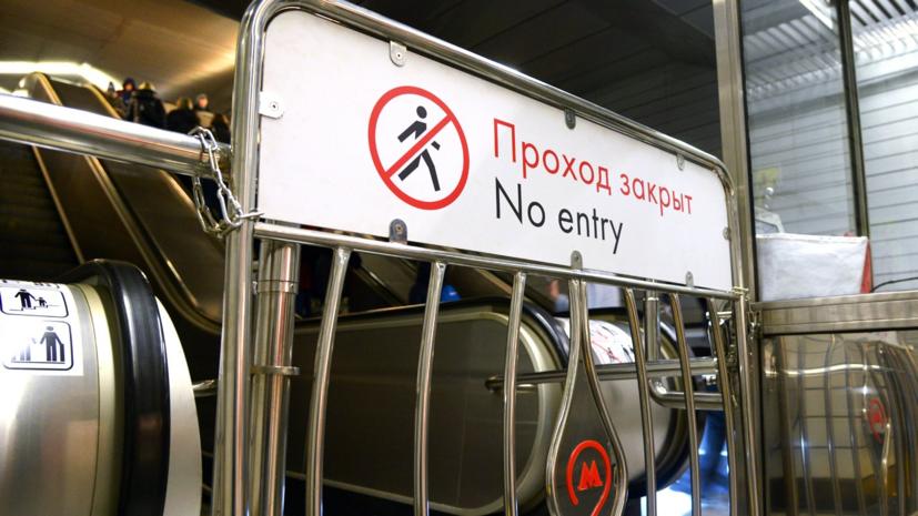 Источник: в Москвезакрыли станцию метро из-за подозрительного предмета