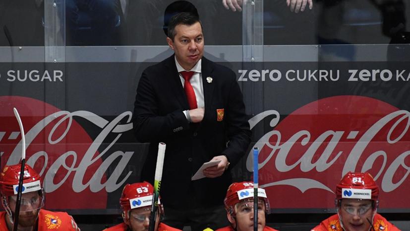 Плющев ответил, должен ли Воробьёв оставаться на посту главного тренера сборной России