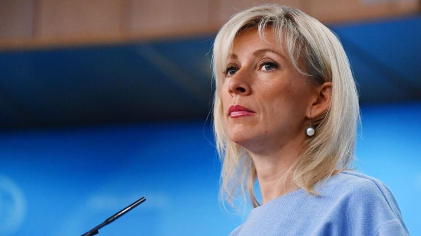 Захарова оценила заявление Киева о «гамбургских» санкциях против Москвы