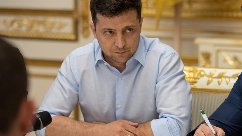 Зеленский отреагировал на задержание протестующих против него в Ровно