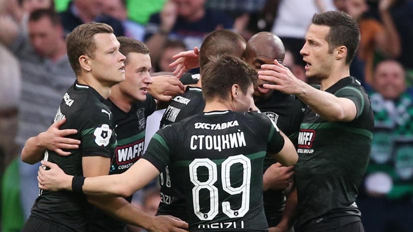 «Краснодар» обыграл «Рубин» и занял третье место по итогам сезона РПЛ