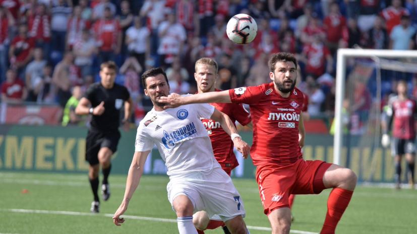 «Спартак» проиграл «Оренбургу» в заключительном туре РПЛ