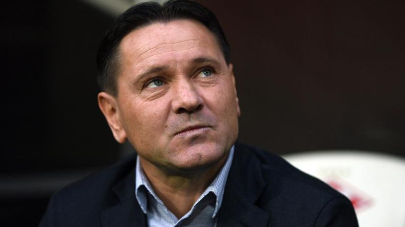 Аленичев ушёл с поста главного тренера «Енисея»
