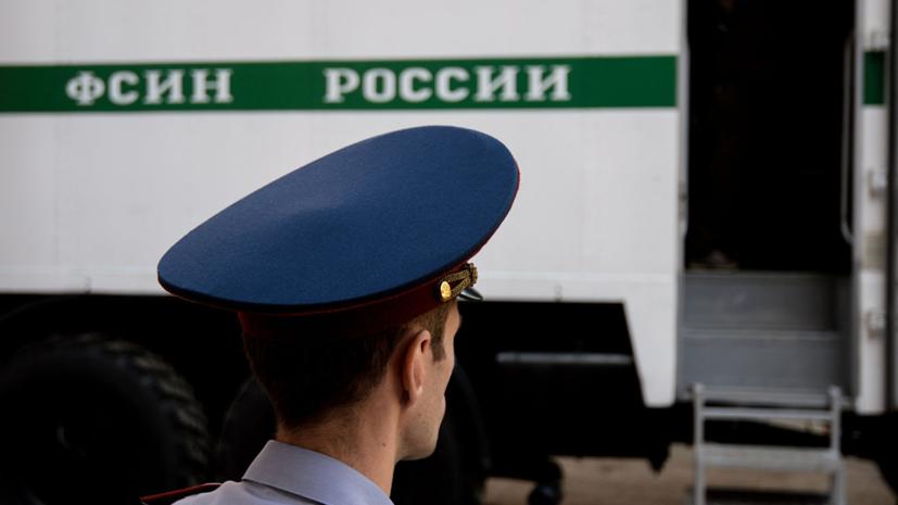 В ФСИН прокомментировали смерть осуждённого вЯрославле