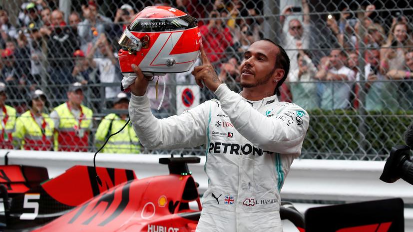 Хэмилтон выиграл Гран-при Монако, Квят — седьмой