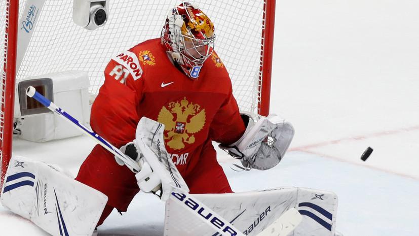 Василевский признан лучшим хоккеистом сборной России в матче ЧМ-2019 с Чехией