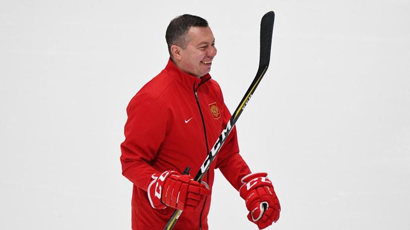 Третьяк: Воробьёв продолжит работу в сборной России