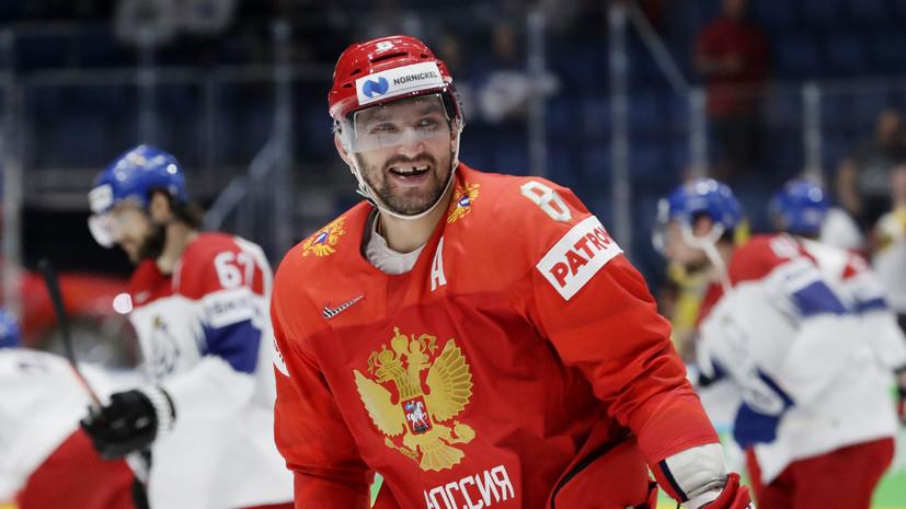 Овечкин о матче с Чехией: Василевский сделал всё