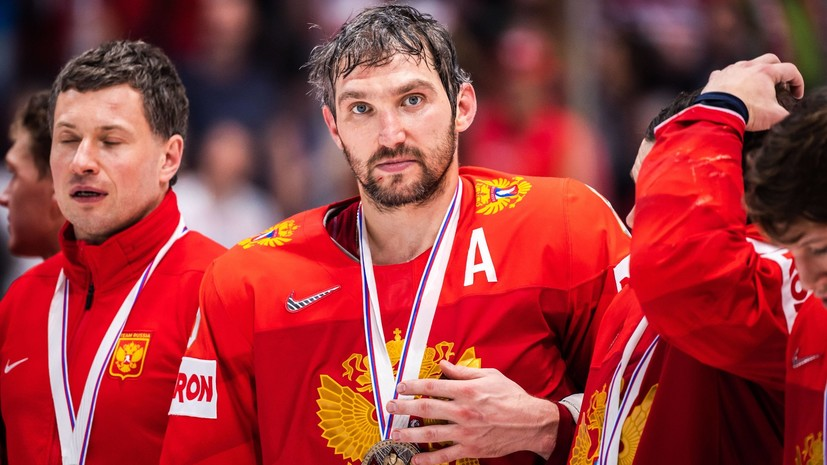 Овечкин ответил на критику о вызове игроков НХЛ в сборную России на ЧМ