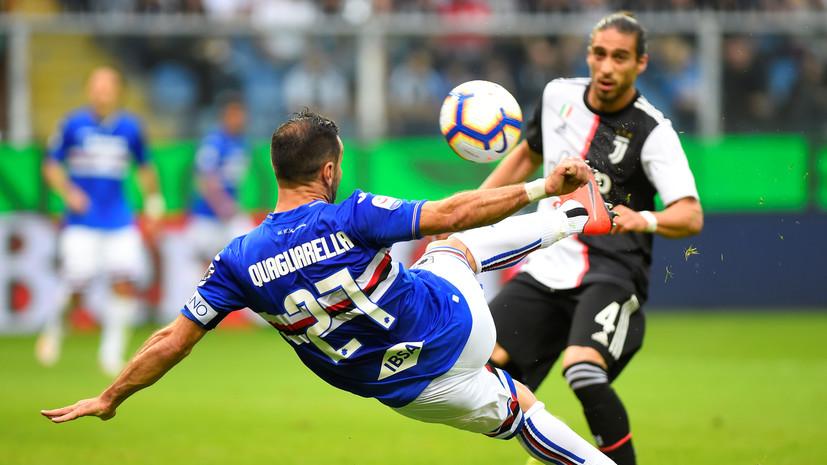 «Ювентус» без Роналду уступил «Сампдории» в матче чемпионата Италии