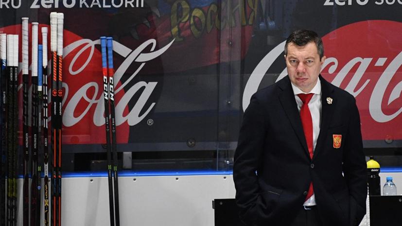 Воробьёв подвёл итоги ЧМ-2019 по хоккею для сборной России