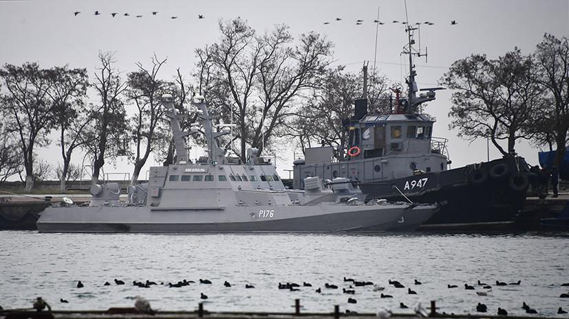 В Кремле заявили о неизменности позиции по делу украинских моряков