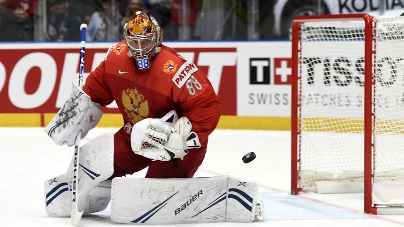 Кубалик считает, что Василевский спас сборную России в матче за бронзу ЧМ