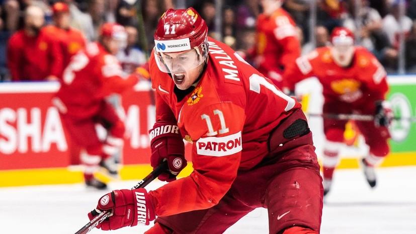 Малкин поблагодарил болельщиков за поддержку сборной России на ЧМ по хоккею
