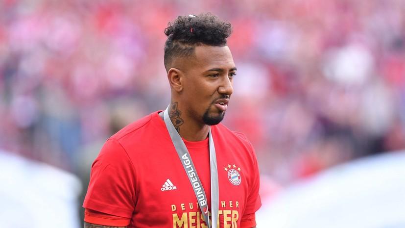 Президент «Баварии» заявил, что Боатенгу стоит покинуть клуб