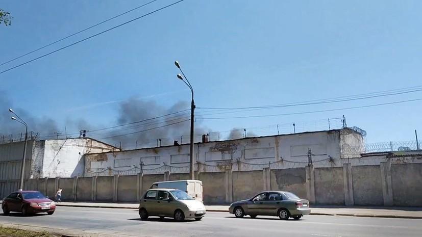 СМИ сообщили о беспорядках и пожаре в исправительной колонии в Одессе