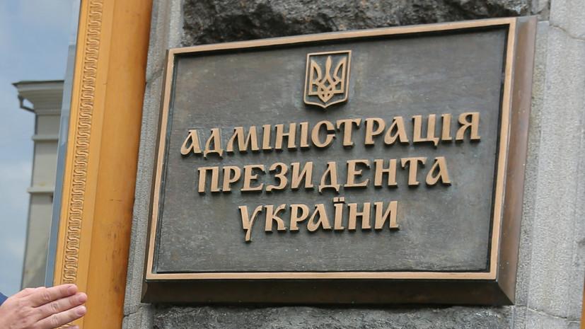 В администрации Зеленского заявили о поиске нового здания для команды президента