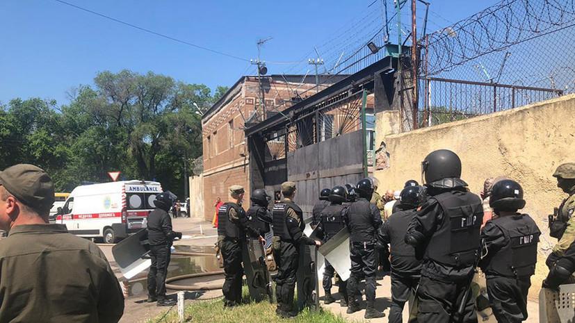 Протест заключённых, захват заложников и пожар: что известно о бунте в исправительной колонии Одессы