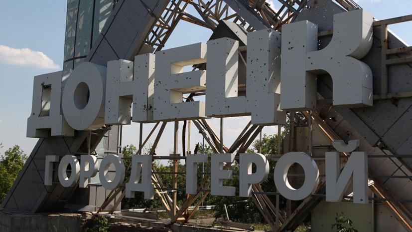 Штаб Зеленского намерен создать информационную стратегию по Донбассу