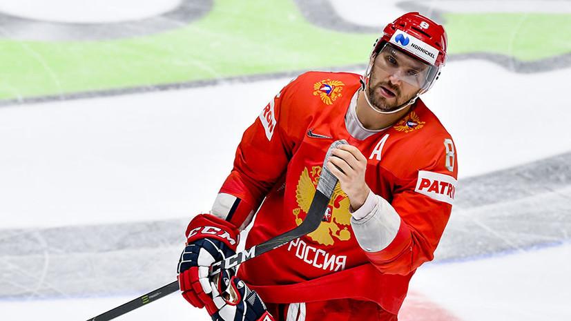 «Не стоит привыкать к третьим местам»: Плющев об итогах ЧМ по хоккею, составе сборной и решениях Воробьёва