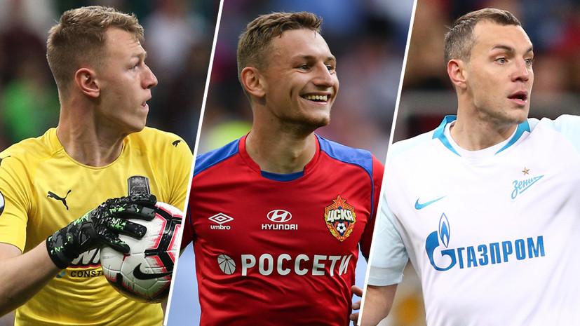 Одиннадцать лучших: символическая сборная РПЛ по итогам сезона-2018/19 — версия RT