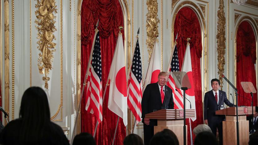 «Разделить ответственность за возможный провал»: как Япония поддерживает США в решении северокорейского вопроса