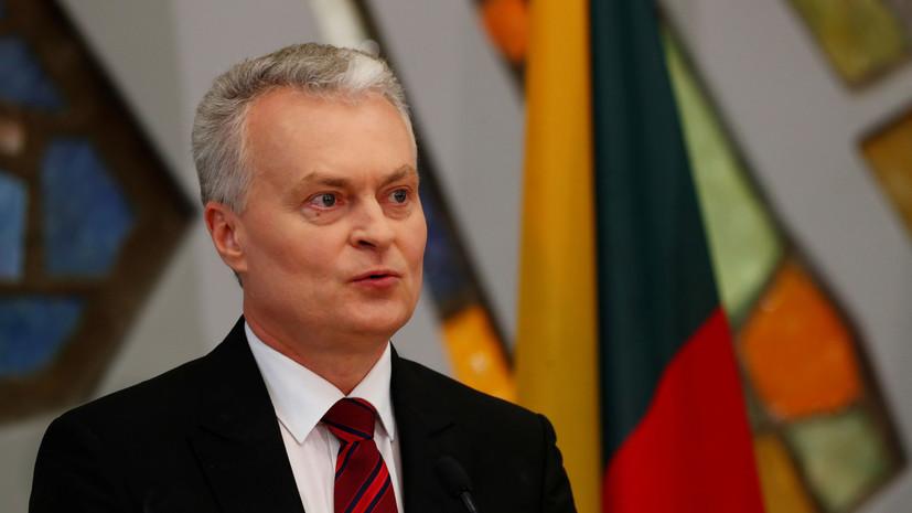 Избранный президент Литвы рассказал, какими видит отношения с Россией