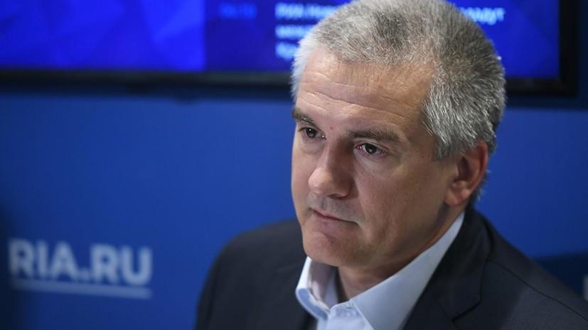 Аксёнов оценил планы Киева изменить статус Керченского пролива