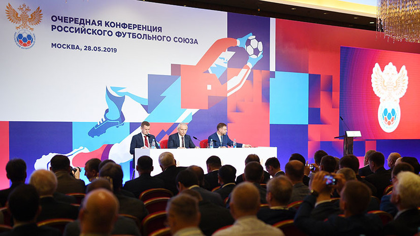 Увеличение бюджета, расширение РПЛ и пиво на стадионах: что обсуждали на конференции РФС в Москве
