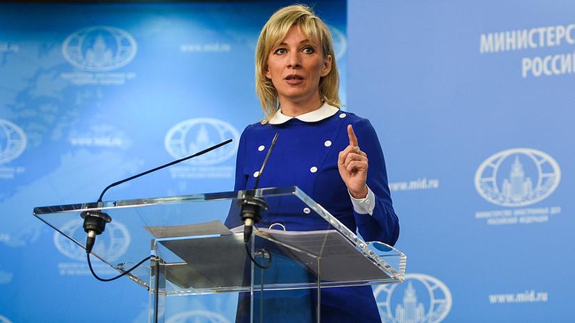 Захарова рассказала, кому на Украине нужен закон о языке