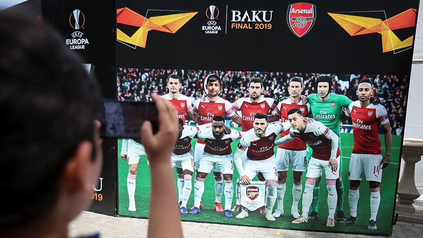 Борьба «Арсенала» за ЛЧ, конфликт в «Челси» и отсутствие Мхитаряна: чем интересно лондонское дерби в финале Лиги Европы