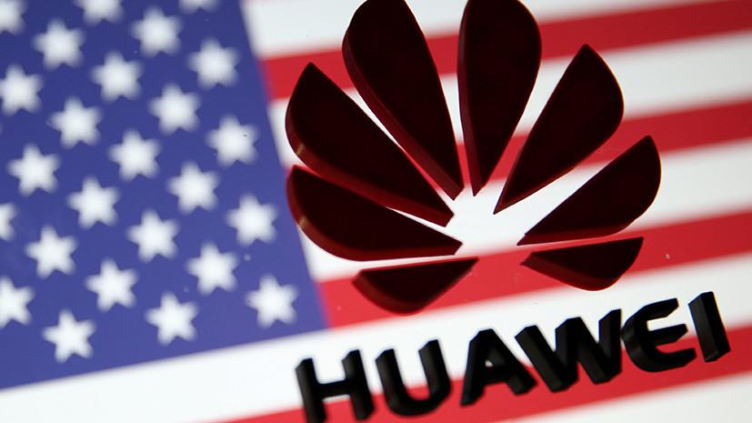 Законный метод: сможет ли американский суд защитить Huawei от властей США