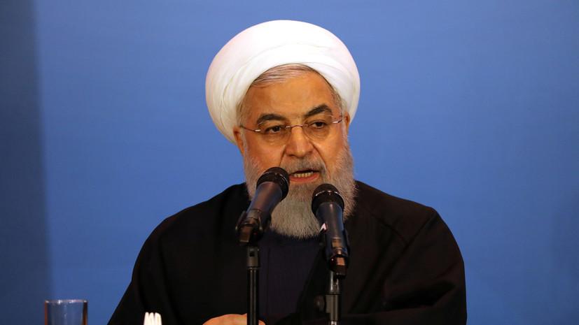 Рухани назвал условие переговоров с США