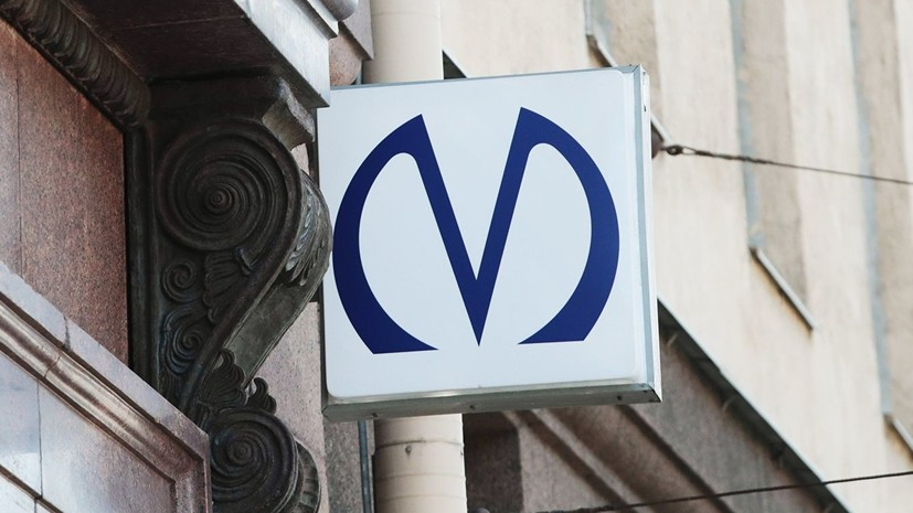 В Петербурге рассказали о планах увеличения числа станций метро