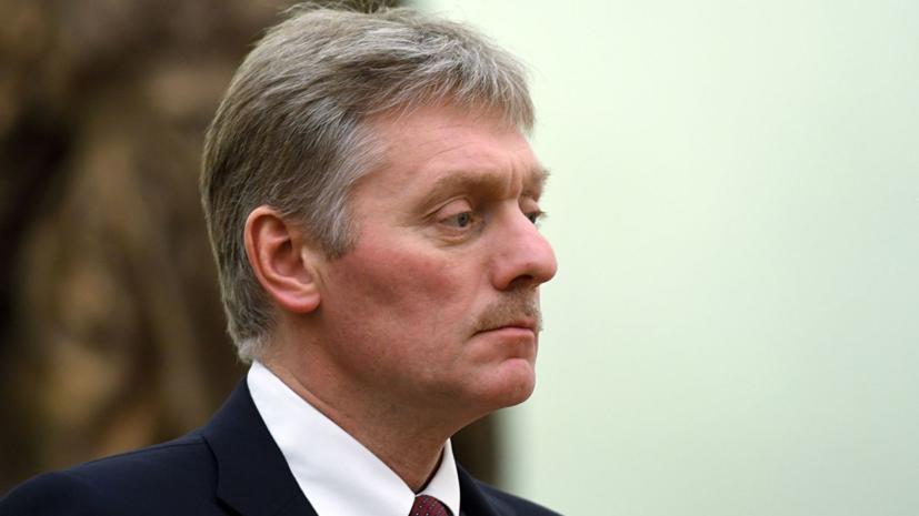 В Кремле надеются на отсутствие «русофобских истерик» на выборах в США