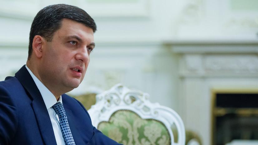 Гройсман прокомментировал отказ Рады отправить его в отставку