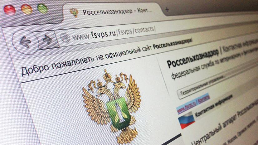 Россельхознадзор выявил пять осуществляющих ложный транзит белорусских компаний