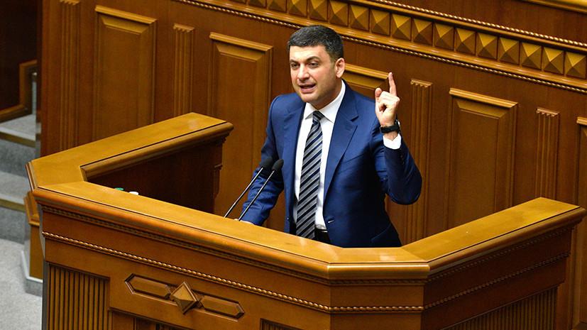 «Парламент будет противодействовать Зеленскому»: Рада отказалась отправлять Гройсмана в отставку