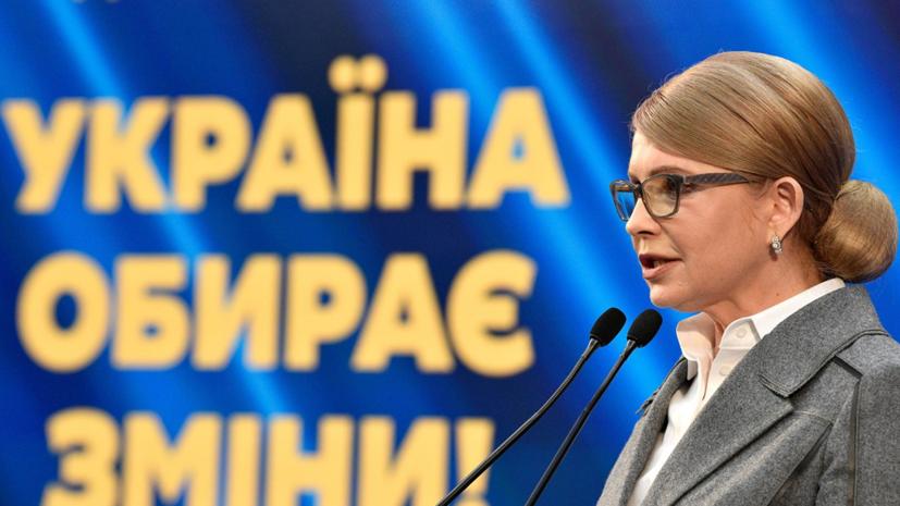 Эксперт оценил заявление Тимошенко о необходимости начать диалог с Россией «с чистого листа»