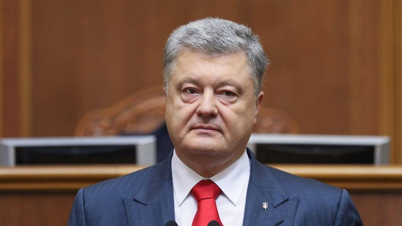 На Украине открыли дело о захвате власти против Порошенко