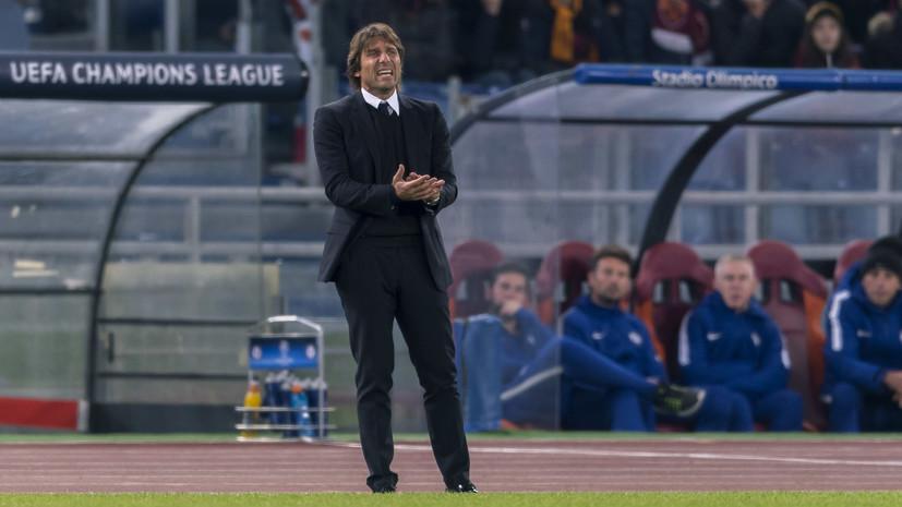 СМИ: Конте вошёл в пятёрку самых высокооплачиваемых футбольных тренеров мира