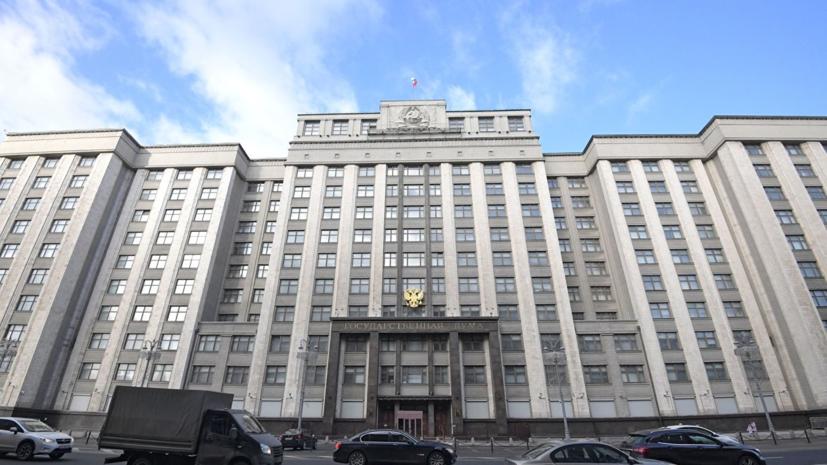 В Госдуме прокомментировали слова Зеленского о санкциях против России