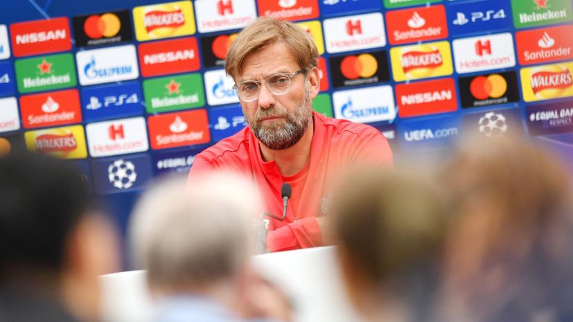 «Этот матч будет воплощением футбола»: о чём говорили тренеры «Ливерпуля» и «Тоттенхэма» перед финалом Лиги чемпионов